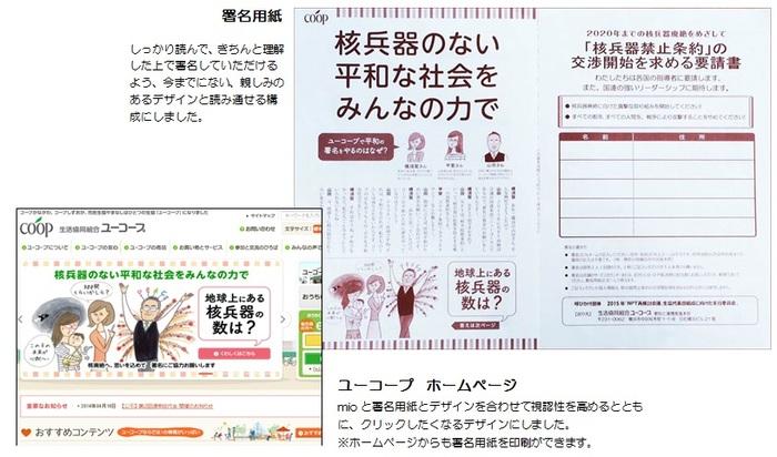 署名用紙とホームページ