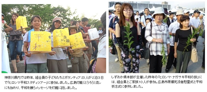 神奈川・静岡の組合員も広島、長崎へ。