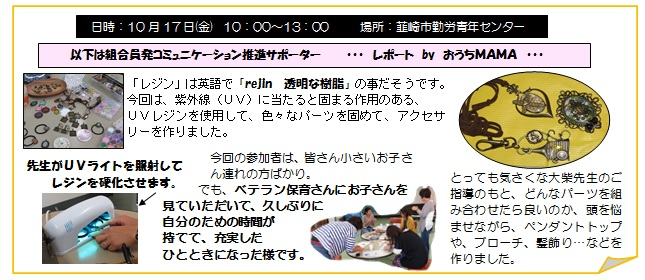 20141017_komyusapo.jpg