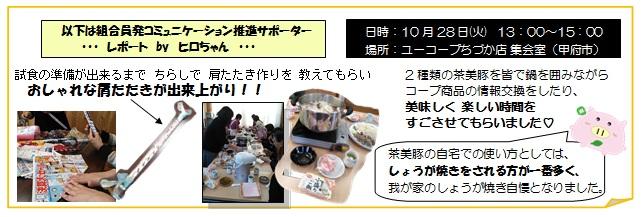 20141028_komyusapo.jpg
