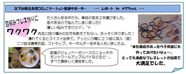 20140626_komyusapo.jpg