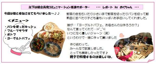 20141206_komyusapo.jpg