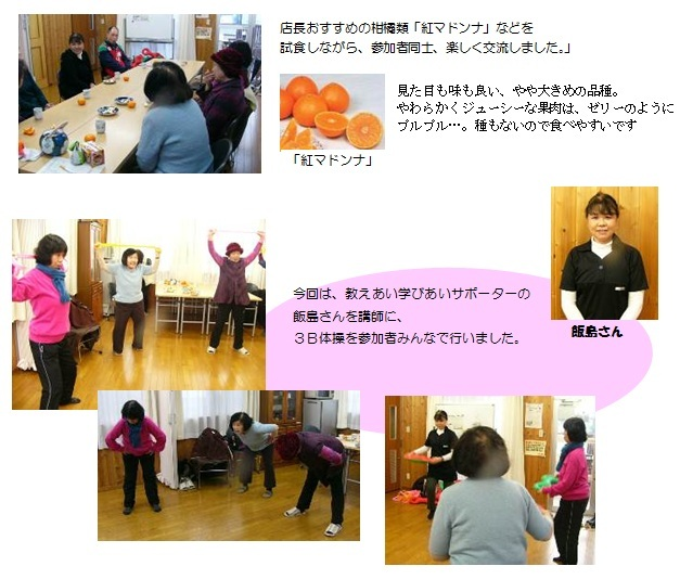 20150115_ochakai.jpg