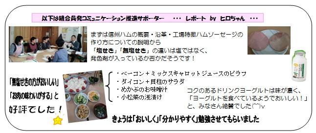 0303_komyusapo.jpg