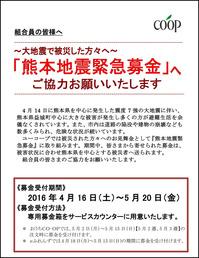 熊本地震緊急募金