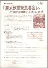 160502kumamotobokin2.jpg