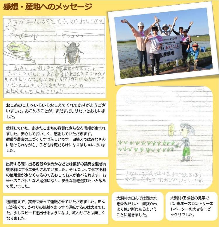 160521_akita_007.jpg