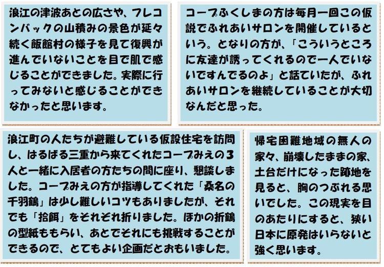 160804_fukusima_koe.jpg