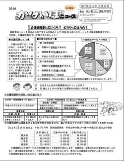 1610_kakeibo1_1.jpg