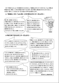 16_12kakeibo3.png