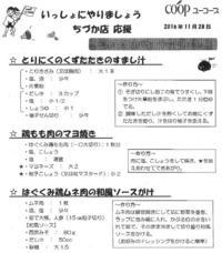 16hagukumi4.jpg