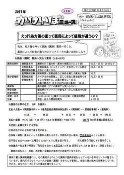 1703_kakeibo1.jpg