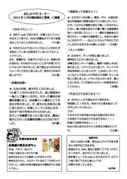 1703_kakeibo4.jpg