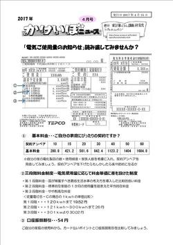 1704_kakeibo1.jpg