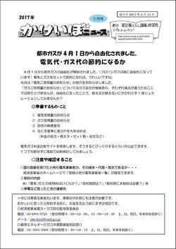 1705_kakeibo1.jpg