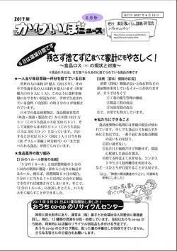 1706_kakeibo1.jpg