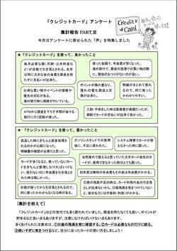 1707_kakeibo3.jpg