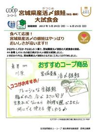 171115_ginsakesassi1.jpg