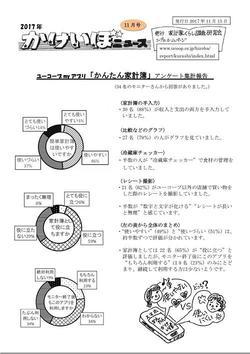 1711_kakeibo1.jpg
