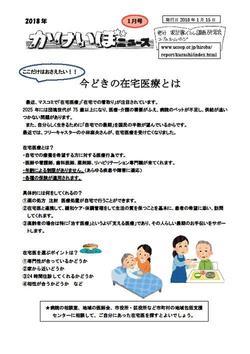 1801_kakeibo1.jpg