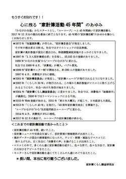 1801_kakeibo3.jpg