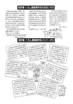 1802_kakeibo3.jpg