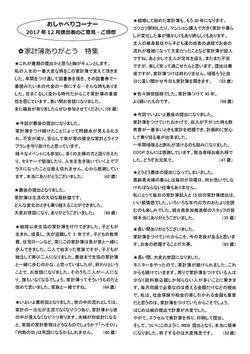 1802_kakeibo4.jpg