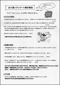 13_kakeibo_middle_04s.jpg