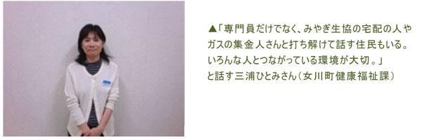 女川町健康福祉課 三浦ひとみさん