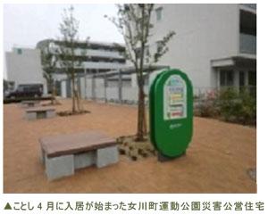 ことし4月に入居が始まった女川町運動公園災害公営住宅