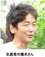 生産者の橋本さん