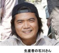 生産者の石川さん