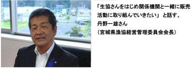 宮城県漁協の丹野一雄会長