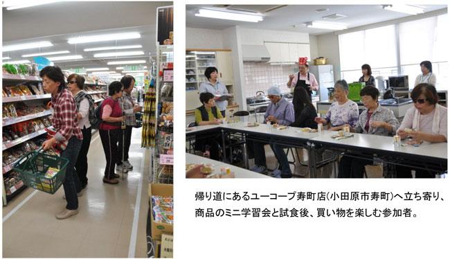ユーコープ寿町店で商品のミニ学習会と買い物