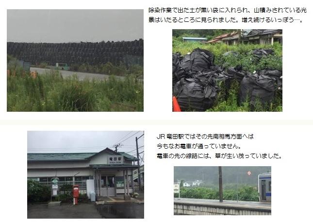 福島の現実を見てきました