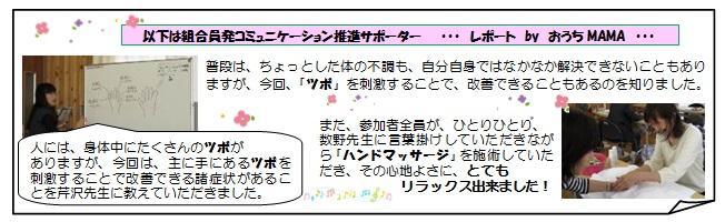 151117_komyusapo.jpg