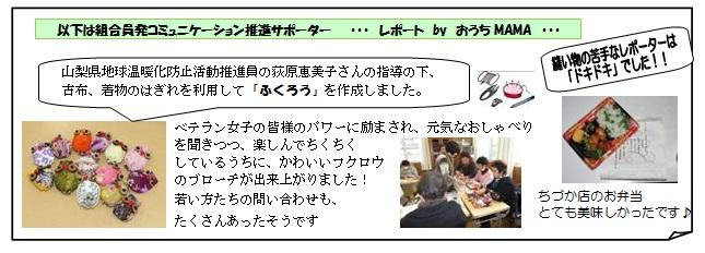 160314_komyusap.jpg