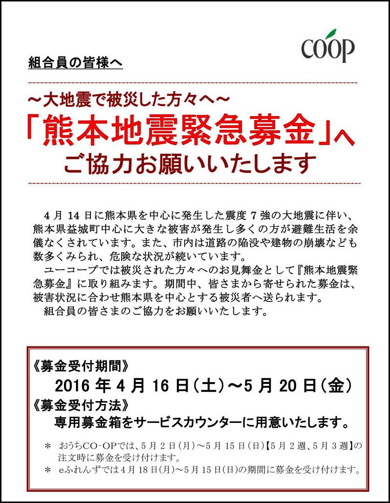 http://www.ucoop.or.jp/hiroba/report/files/160416kinkyubokin.jpg