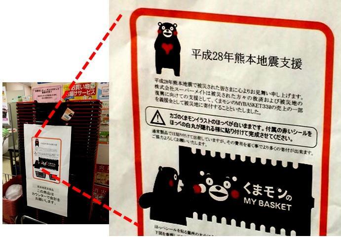 http://www.ucoop.or.jp/hiroba/report/files/160603kumamon-b-2.jpg