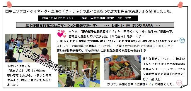 160622_komyusapo.jpg