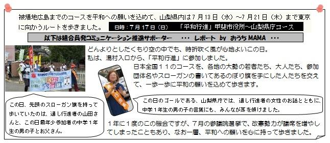 160717_komyusapo.jpg