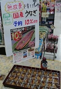 160822_unagi10.JPG