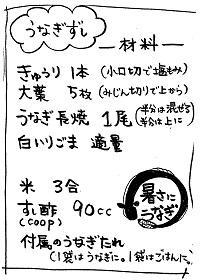 160822_unagi13.jpg
