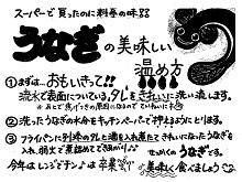 160822_unagi14.jpg