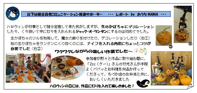 161029_komyusapo.jpg