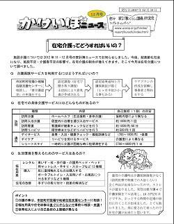 1712_kakeibo1.jpg