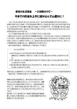 1712_kakeibo3.jpg