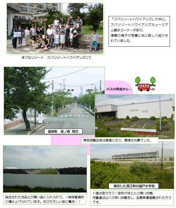 180721_fukusima.jpg