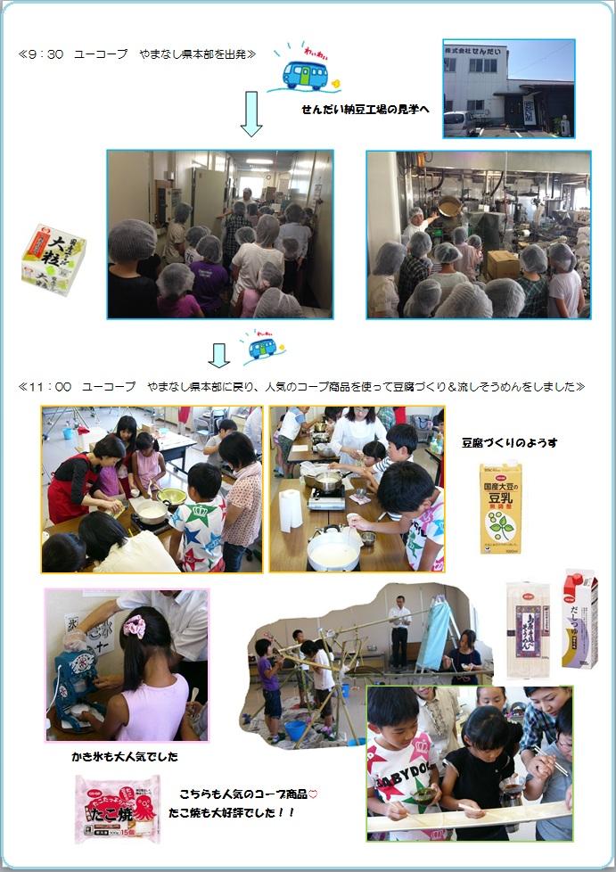 20140730_taikenn.jpg