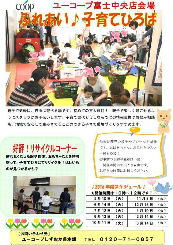 20160125_shizuoka_kosodatehiroba-1821-3.jpg